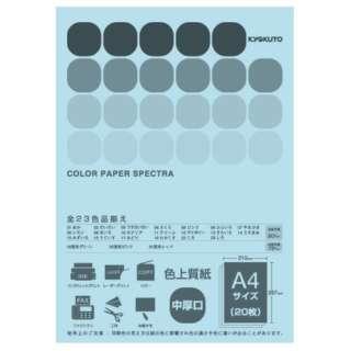 CPC15 〔各種プリンタ〕カラーペーパースペクトラ 80g/m2 [A4 /20枚] みずいろ