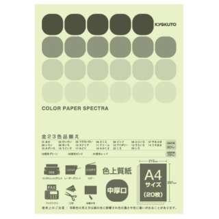 CPC16 〔各種プリンタ〕カラーペーパースペクトラ 80g/m2 [A4 /20枚] うぐいす