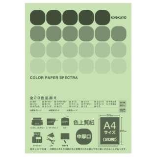 CPC17 〔各種プリンタ〕カラーペーパースペクトラ 80g/m2 [A4 /20枚] みどり