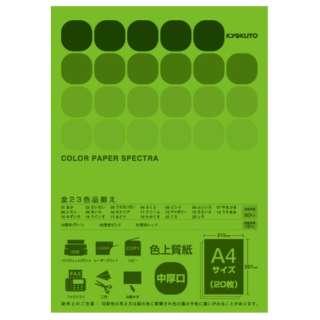 CPC18 〔各種プリンタ〕カラーペーパースペクトラ 80g/m2 [A4 /20枚] わかくさ