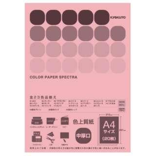 CPC20 〔各種プリンタ〕カラーペーパースペクトラ 75g/m2 [A4 /20枚] 蛍光ピンク
