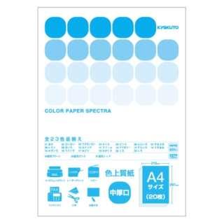 CPC23 〔各種プリンタ〕カラーペーパースペクトラ 80g/m2 [A4 /20枚] しろ