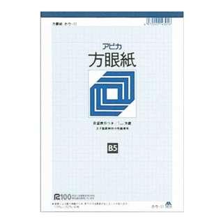 ホウ11/方眼紙1ミリB5 HOU11