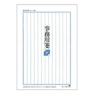 セン501/事務用箋縦 SEN501