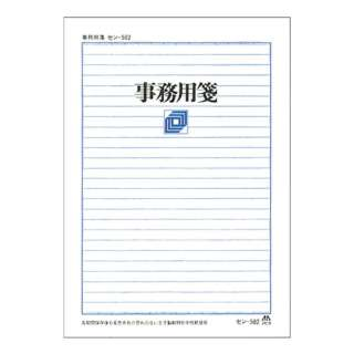 セン502/事務用箋横 SEN502