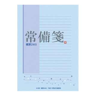 常備箋横罫 LE71N