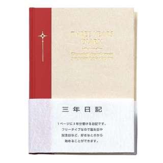 3年自由日記A5 D307