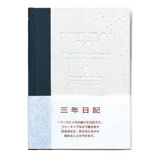 3年自由日記B6 D308