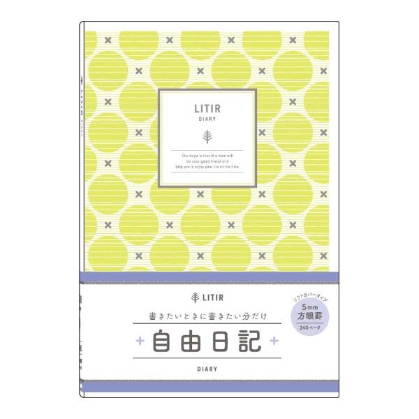 日本ノート 自由日記 リチル 方眼罫 ソフトカバー B6 D117B キョクトウ アピカ