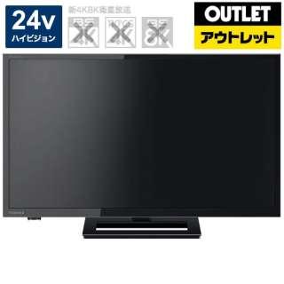 【アウトレット品】 液晶TV REGZA(レグザ) 24S22 [24V型 /ハイビジョン] 【生産完了品】