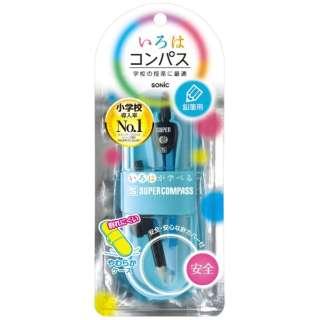 スーパーコンパス いろは 鉛筆用 ブルー SK-5284-B