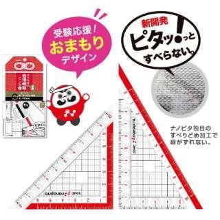 ナノピタ 合格成就 三角定規 10cm リバーシブ SK-3041