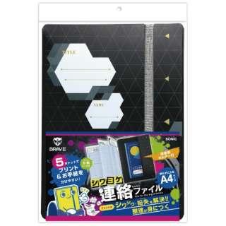 シワヨケ連絡ファイル ブレイブ ブラック GS-1043-D
