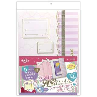 シワヨケ連絡ファイル リアナティアラ バイオレット GS-1059-V
