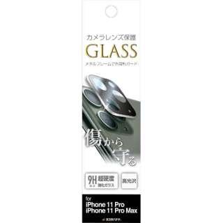 iPhone11Pro/ProMax共用カメラレンズガラス シルバー CR2255IP11PSV