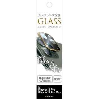iPhone11Pro/ProMax共用カメラレンズガラス ゴールド CR2256IP11PGO