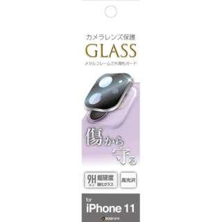 iPhone11用カメラレンズガラス シルバー CR2259IP11SV