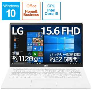15Z90N-VR51J1 ノートパソコン gram ホワイト [15.6型 /intel Core i5 /SSD:256GB /メモリ:8GB /2020年2月モデル]