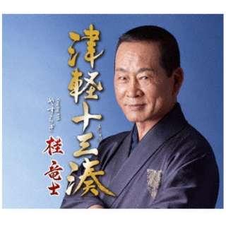 桂竜士/ 津軽十三湊 【CD】