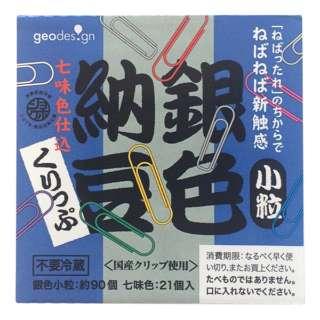 [ゼムクリップ] 銀色小粒納豆くりっぷ(銀色小粒:約90個、七味色:21個) GNC-01