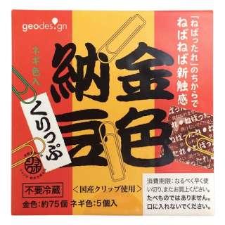 [ゼムクリップ] 金色納豆くりっぷ(金色:約75個、ネギ色:5個) KNC-01