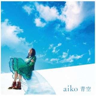 aiko/ 青空 【CD】