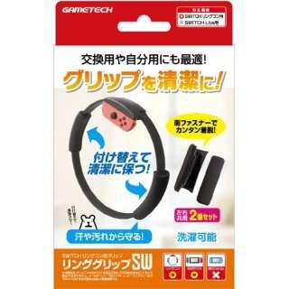 リンググリップSW SWF2194 【Switch】