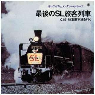 (効果音)/ 最後のSL旅客列車C57135室蘭本線をゆく 【CD】