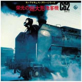 (効果音)/ 栄光の超大型急客機~C62のすべて~ 【CD】