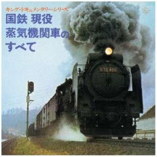 (効果音)/ 国鉄現役蒸気機関車のすべて 【CD】