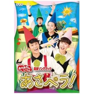 NHK「おかあさんといっしょ」最新ソングブック あさペラ! 【DVD】