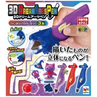 3Dドリームアーツペン ファンタジックカラーセット(3色)