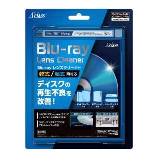 PS4/PS3対応Blu-ray レンズクリーナー SASP-0572 【PS4/PS3/Xbox One】