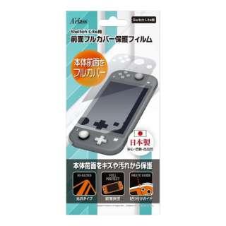 Switch Lite用 前面フルカバー保護フィルム SASP-0573 【Switch Lite】
