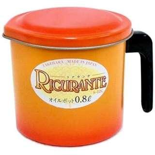 リグランテウッドオイルポット 0.8L オレンジ S22C