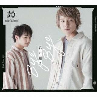 10神ACTOR/ 君に贈る Bye Bye MeN盤 【CD】