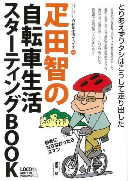 【バーゲンブック】疋田智の自転車生活スターティングBOOK