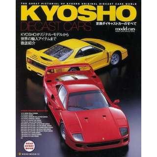 【バーゲンブック】京商ダイキャストカーのすべて