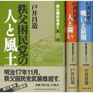 【バーゲンブック】秩父事件を歩く 全3巻 新装版