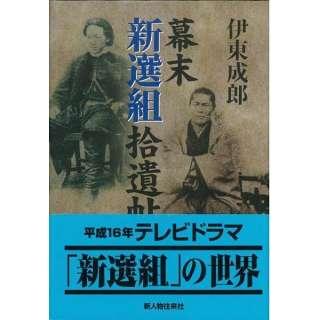 【バーゲンブック】幕末新選組拾遺帖
