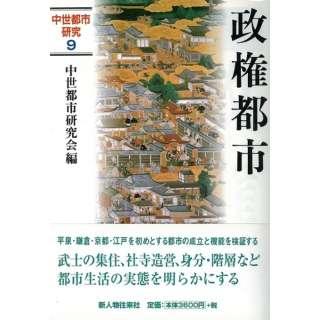 【バーゲンブック】政権都市-中世都市研究9