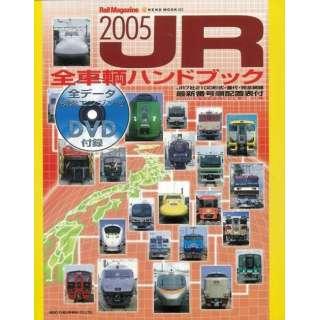 【バーゲンブック】JR全車輌ハンドブック2005 DVD付
