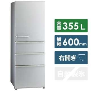 AQR-36J-S 冷蔵庫 ミスティシルバー [4ドア /右開きタイプ /355L] [冷凍室 89L]《基本設置料金セット》