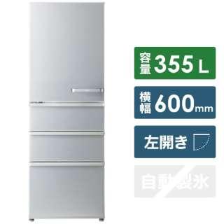 AQR-36JL-S 冷蔵庫 ミスティシルバー [4ドア /左開きタイプ /355L] [冷凍室 89L]《基本設置料金セット》