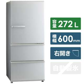 AQR-27J-S 冷蔵庫 ミスティシルバー [3ドア /右開きタイプ /272L] [冷凍室 50L]《基本設置料金セット》