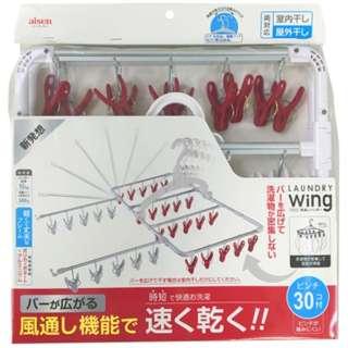 ウィングアルミ風通ハンガー30P レッド LS001