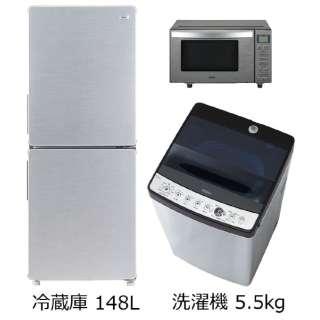 一人暮らし家電セット3点 [アーバンカフェシリーズセット](冷蔵庫:148L、洗濯機、レンジ)