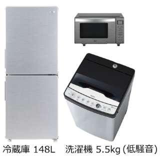 一人暮らし家電セット3点 [アーバンカフェシリーズセット](冷蔵庫:148L、洗濯機:低騒音、レンジ)