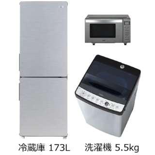 一人暮らし家電セット3点 [アーバンカフェシリーズセット](冷蔵庫:173L、洗濯機、レンジ)