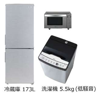 一人暮らし家電セット3点 [アーバンカフェシリーズセット](冷蔵庫:173L、洗濯機:低騒音、レンジ)